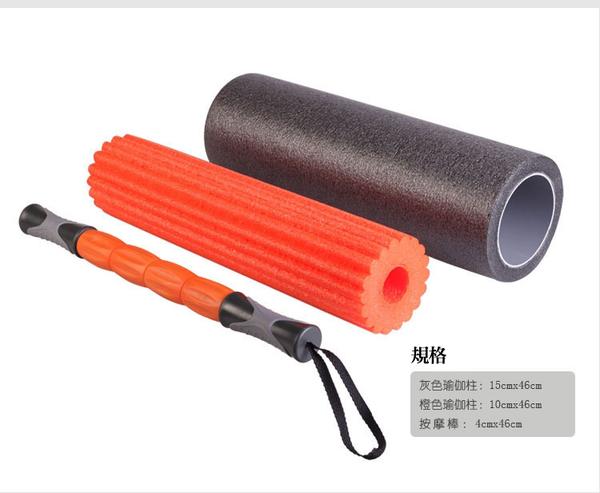限宅配 三件式 PE瑜珈柱套裝 筋膜放鬆棒 肌肉放鬆 運動酸痛舒緩【小紅帽美妝】