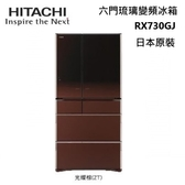 (基本安裝) HITACHI 日立 日本原裝 六門 琉璃 變頻 冰箱 RX730GJ (ZT) 光燦棕