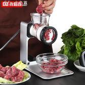 手動絞肉機家用小型餃肉機多功能手搖絞肉器碎肉寶灌腸機「七色堇」