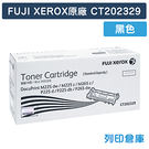 原廠碳粉匣 FUJI XEROX 黑色 CT202329 /適用 富士全錄 M225dw/M225z/M265z/P225d/P225db/P265dw