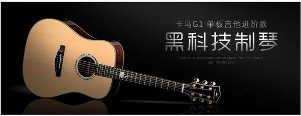 吉他卡瑪民謠電箱d1c/a1c初學者入門自學男女學生木吉他YYP     傑克型男館