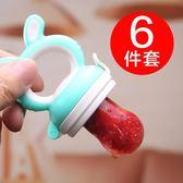 咬咬樂嬰兒寶寶吃水果咬咬樂牙膠果蔬可推進袋6-12個月輔食工具器磨牙棒 台北日光