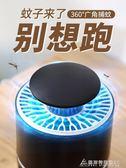 滅蚊燈家用室內一掃光滅蠅燈用商用滅蚊器驅蚊燈蚊子神器蒼蠅捕蟲 酷斯特數位3c