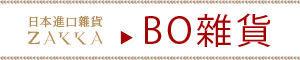 BO雜貨 全店促銷活動