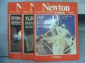【書寶二手書T8/雜誌期刊_PQB】牛頓_13~15期間_共3本合售_大氣圈等