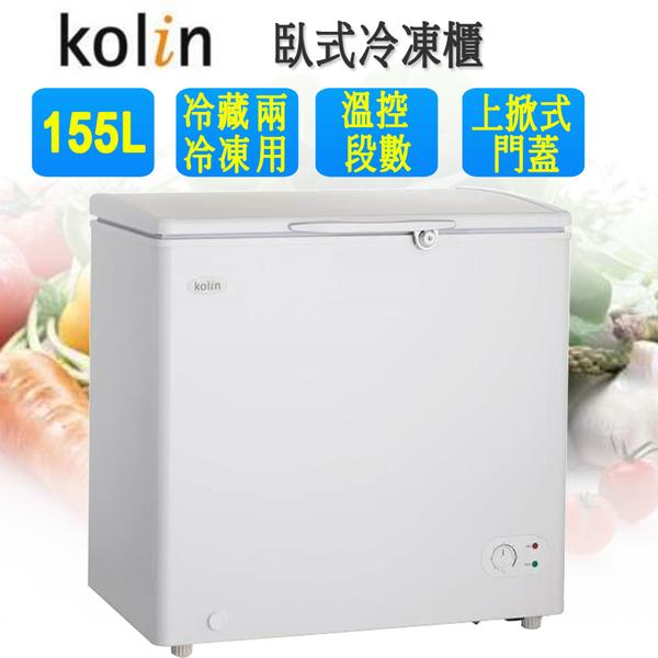 (含拆箱定位)Kolin歌林155L臥式冷凍櫃 KR-115F02(上掀式)預購~預計8月底到貨