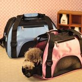 寵物外出包 寵物包狗背包貓包狗狗外出包便攜包泰迪比熊狗包袋旅行包寵物用品 巴黎春天