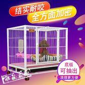 狗籠子小型犬中型犬帶廁所室內寵物籠子貓籠子兔籠(3色可選 尺寸78*54*70公分)