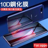 新10D 抗藍光 OPPO A3 A5 AX5 AX7 R15 R17 Pro 玻璃膜 滿版 不碎邊 保護貼 透明 手機膜 螢幕保護貼