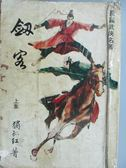 【書寶二手書T6/武俠小說_IAS】劍客(上集)_獨孤紅