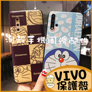 (送掛繩)Vivo Y17 Y15 2020 Y12 保護殼 V15 Pro V15全包邊軟殼浮雕彩繪 防摔 防刮卡通殼 動畫創意殼