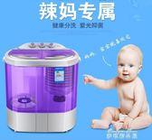 家用雙桶缸半全自動寶嬰兒童小型迷你洗衣機脫水甩干igo  麥琪精品屋