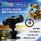 FLYone MP03+ (送32GB記憶卡)SONY感光/1080P 機車行車記錄器/運動相機 (選配 防水USB線)[FLYone泓愷科技]