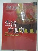 【書寶二手書T1/翻譯小說_C8B】生活在他方_米蘭.昆德拉
