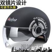 摩托車頭盔電動車頭盔男女雙鏡片半盔夏季四季冬半覆式安全帽防曬【潮咖地帶】