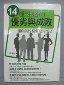 【書寶二手書T3/心靈成長_JFO】14種性格的優劣與成敗_劉富奇