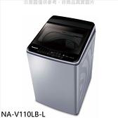 Panasonic國際牌【NA-V110LB-L】11公斤洗衣機