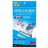 3M Filtretr淨呼吸 淨電空氣濾網-清新級 1入【康鄰超市】