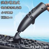 鍵盤吸塵器迷你創意微型靜音usb筆記本清潔清理器便攜桌面小型強 igo漾美眉韓衣