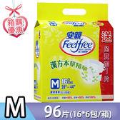 安親-草本漢方成人紙尿褲-超值經濟型M 16片x6包(箱購)-廠商直送 大樹