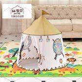 兒童帳篷游戲屋 室內家用嬰兒寶寶印第安城堡玩具屋 女孩公主房NMS 台北日光