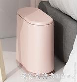 夾縫分類垃圾桶家用衛生間創意按壓式廚房廁所紙簍客廳大號帶蓋窄 NMS漾美眉韓衣