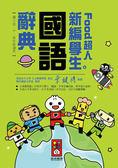 書立得-Food超人新編學生國語辭典