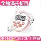 日本原裝 DRETEC 防水 電子計時器 大螢幕 料理計時器 倒數計時器 時鐘 定時器 T-565【小福部屋】