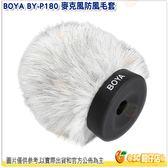 BOYA BY-P180 麥克風防風毛套 防風罩 收音 抗噪 內置長度180mm