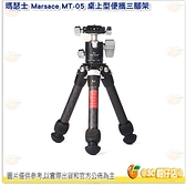 瑪瑟士 Marsace MT-05 碳纖桌上型三腳架 低角度 載重 5KG 旅遊 風景 翻拍 單眼 相機 適用 公司貨
