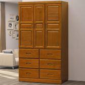 衣櫃 衣櫥 AT-446-3 802型樟木色4X7尺衣櫥【大眾家居舘】