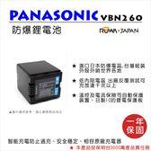 ROWA 樂華 FOR Panasonic 國際牌 VW-VBN260 VBN260 電池 原廠充電器可用 全新 保固一年 HS900 SD900