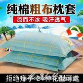 一對裝純棉老粗布枕套枕頭套100%全棉 學生宿舍成人74 48Cm    蜜拉貝爾