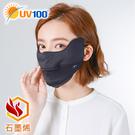 UV100 防曬 抗UV 石墨烯遠紅-透氣口罩-加厚舒毛