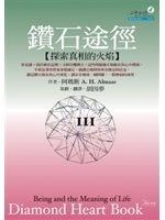 二手書博民逛書店 《鑽石途徑III》 R2Y ISBN:9867574389│阿瑪斯