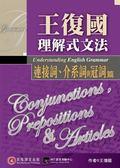 (二手書)王復國理解式文法:連接詞、介系詞與冠詞篇