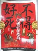 【書寶二手書T5/歷史_KEH】不得好死-中國古代酷刑_蒲靜琰