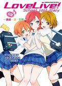 LoveLive! School idol diary(2):~真姫、凛、花陽~