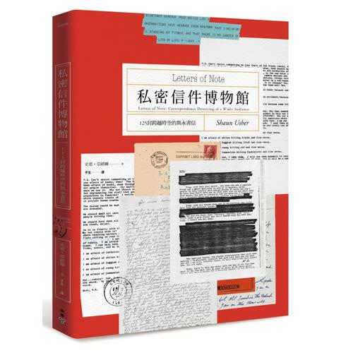 《私密信件博物館:125封跨越時空的雋永書信》