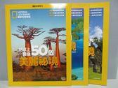 【書寶二手書T9/雜誌期刊_PIC】國家地理特刊-地球上最後50個美麗秘境_共3本合售