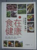 【書寶二手書T8/養生_QDT】食在健康2-知心地球,在地99宅配週記_杜麗華