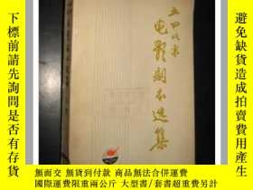 二手書博民逛書店五四以罕見影劇本選集 (下卷)Y171567 中國電影出版社 中