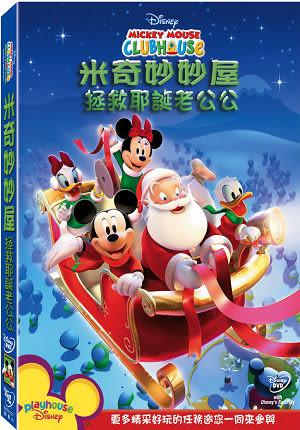 米奇妙妙屋:拯救耶誕老公公-DVD 普通版
