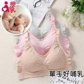 孕婦裝 MIMI別走【P72027】輕柔彩棉 透氣無鋼圈哺乳內衣 哺乳胸罩 孕期哺乳期舒適
