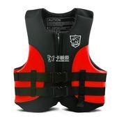 成人救生衣 成人兒童專業救生衣柔軟超輕強浮力漂流浮衣海釣魚背心浮潛 卡菲婭
