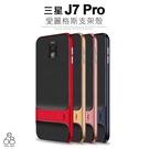 輕薄 三星 J7 Pro J730 手機殼 矽膠 保護套 卡夢碳纖維 格紋 防摔 支架 方便 保護殼 手機套