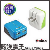 aibo 手機/平板AC轉USB充電器 USBx2 方塊旅充 3100mA (CB-AC/USB/B) / 綠白、藍黑 顏色隨機出貨