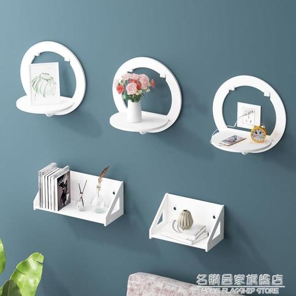 免打孔床頭置物架壁掛客廳墻面裝飾臥室墻壁掛架掛墻花架墻上隔板NMS【名購新品】