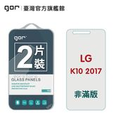 【GOR保護貼】LG K10 2017 9H鋼化玻璃保護貼 k10 2017 全透明非滿版2片裝 公司貨 現貨