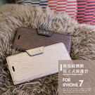 Navjack iPhone 7 斑馬紋保護套【C-I7-013】Zebra Series 4.7吋 多角度站立 側掀 皮套 手機套